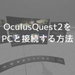 【OculusQuest2】有線、Wi-FiでPCと接続する方法