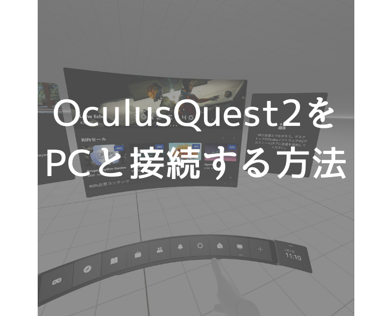 【Oculus Quest2】内部ストレージにアクセスして、データを取り出すには