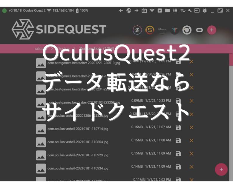 【Oculus Quest2】 画像や動画をPCへ転送するには