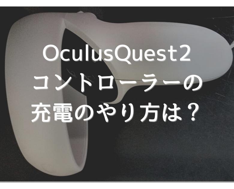 【Oculus Quest2】コントローラー残り数%、どうすれば充電できるのか