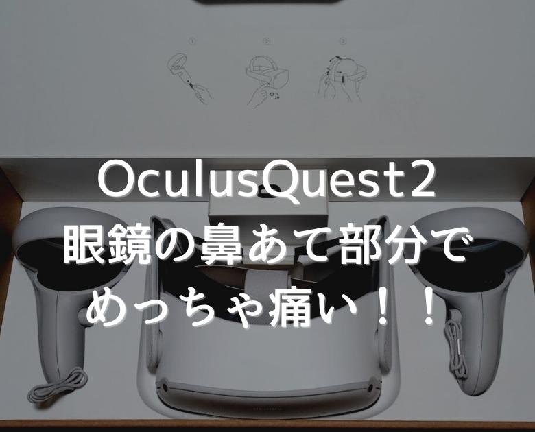 【Oculus Quest2】公式のEliteストラップを使ってみた