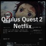 【Oculus Quest2】Netflixで「鬼滅の刃」を見てみた