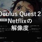 【Oculus Quest2】Netflixの画質はどれがいいのか