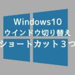 【Windows】ウインドウ切り替えのおすすめショートカットキー3つ