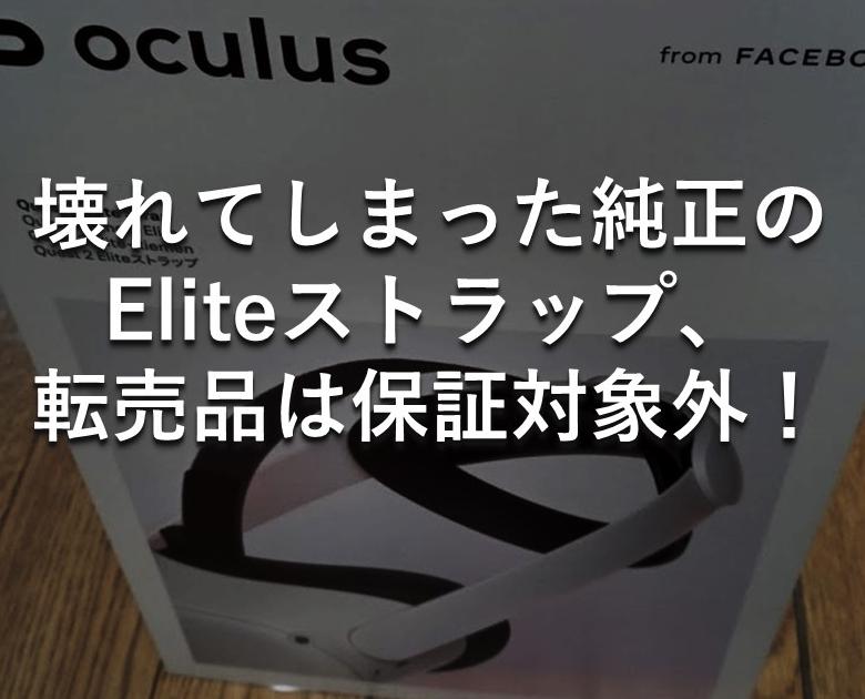 【Oculus Quest2】純正Eliteストラップが2週間で破損、転売品は補償対象外でした!