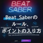 【Beat Saber】ルール、ポイントの入り方や倍率など