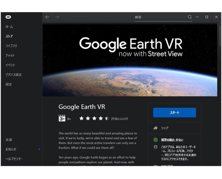 【Oculus Quest2】PCに接続して、Google Earth VRを使ってみた