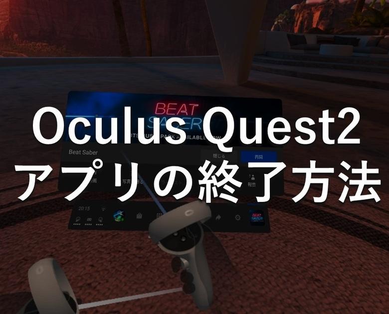 【Oculus Quest2】アプリの終了方法は!?どこから閉じるのか。