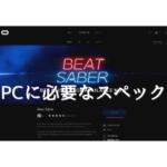 【Beat Saber】PCでプレーするための要求スペックは!?