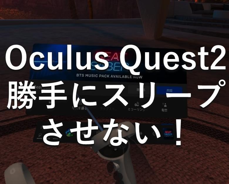 【Oculus Quest2】勝手にスリープにさせない、設定を変更するには?