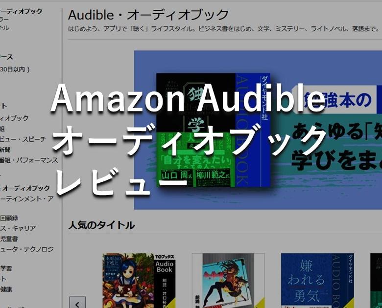 【Amazon Audible】オーディブルのレビュー、ちょっと高い!?