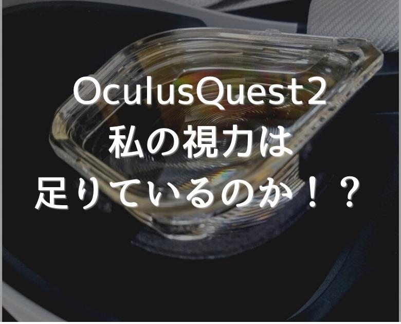 【Oculus Quest2】欲しいけど、視力が足りるか心配ですか!?