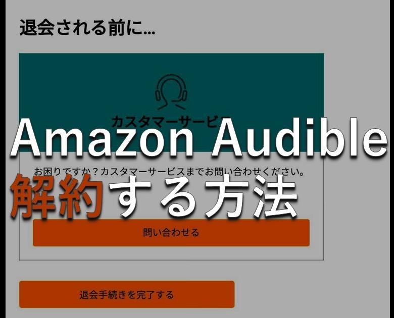 【Amazon Audible】オーディブルを解約(退会)手続きする方法