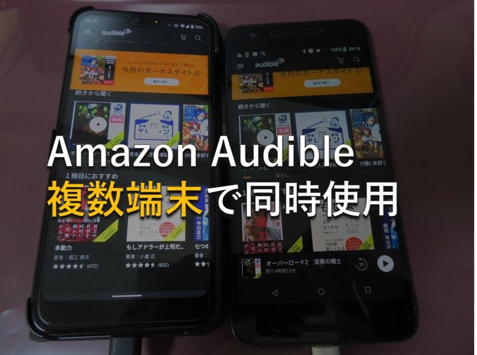 【Amazon Audible】オーディブルアプリを複数端末に入れて使用する