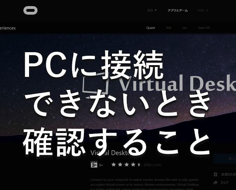 【OculusQuest2】Virtual DesktopでPC接続できないとき確認すること