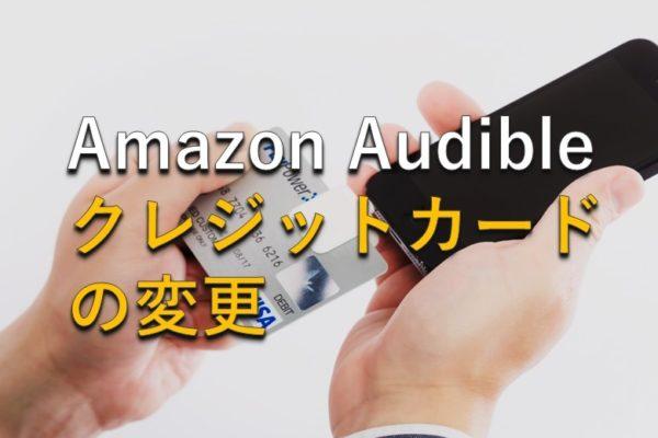 【Amazon Audible】オーディブルを無料体験してみた