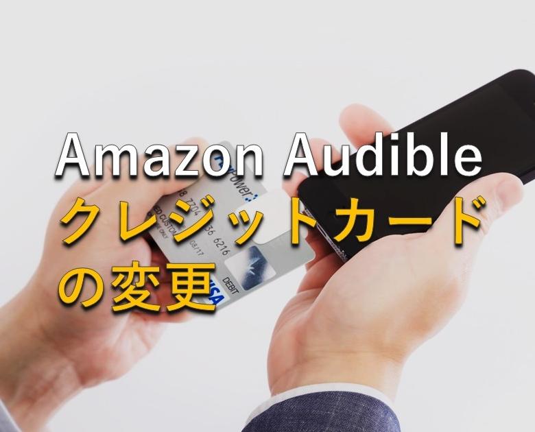 【Amazon Audible】支払いに使うクレジットカードを変更する