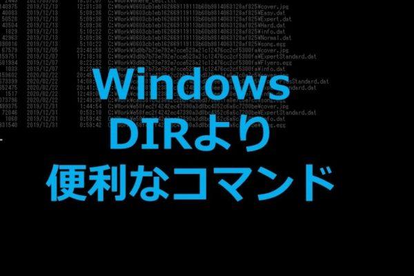 【Windows】dir、whereコマンドで、フルパスや更新日時、ファイルサイズを取得する