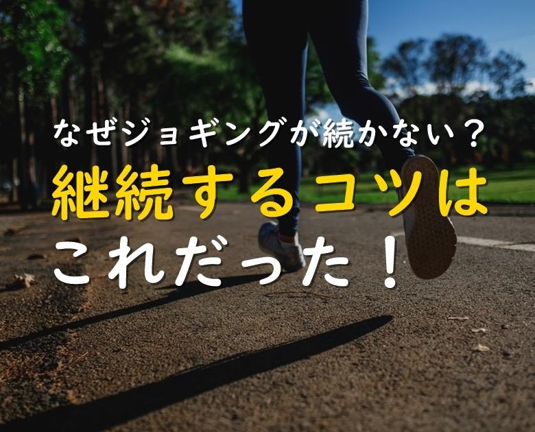 【ダイエット】2ヵ月で7Kg痩せて分かった、ジョギングを続けるコツ