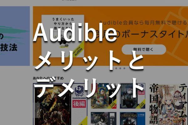 【レビュー】Audibleの2021年3月ボーナスタイトル「うまくいったやり方から捨てなさい」