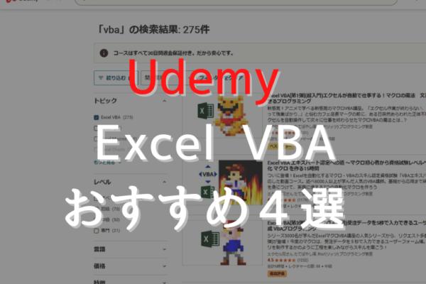 【Udemy】初心者向け、Excel VBAおすすめ講座4選