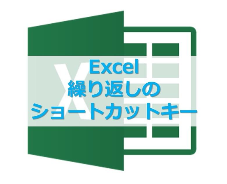 【Excel】同じ操作を繰り返すとき便利なショートカットキー