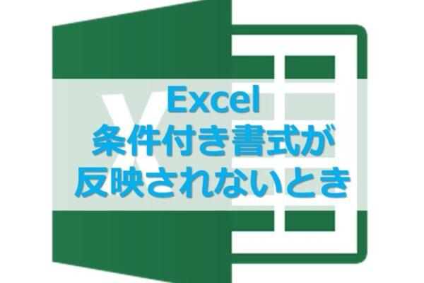 【Excel】条件付き書式が反映されないとき確認すること