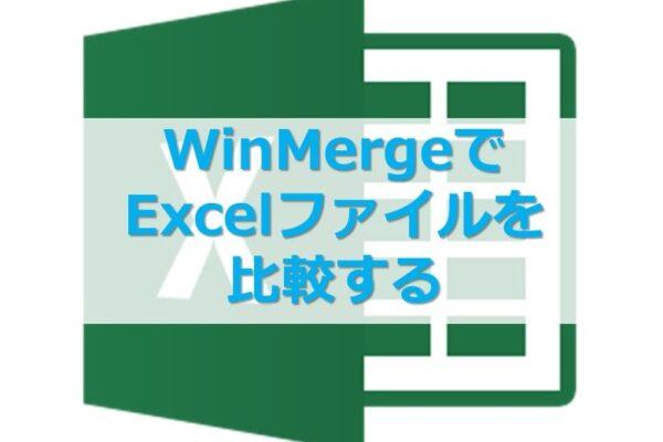 【Excel】WinMergeを使って、エクセルをテキスト形式で比較する